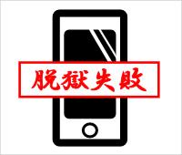 iphone脱獄修理