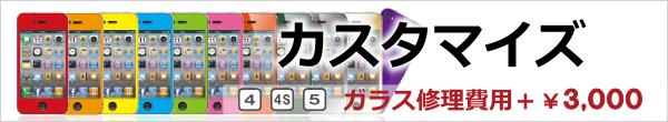 iphoneカスタマイスサービス