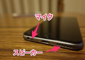 アイフォンマイク修理