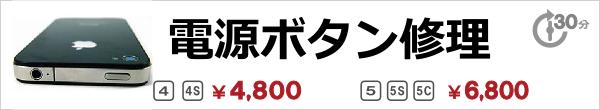電源ボタン・ケーブル修理30分!