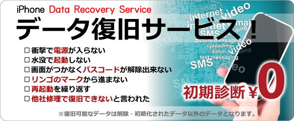 iphoneデータ復旧サービス