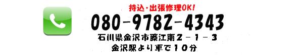 iphone修理のアイフォンドクター金沢店!