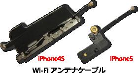 Wi-Fiケーブル修理